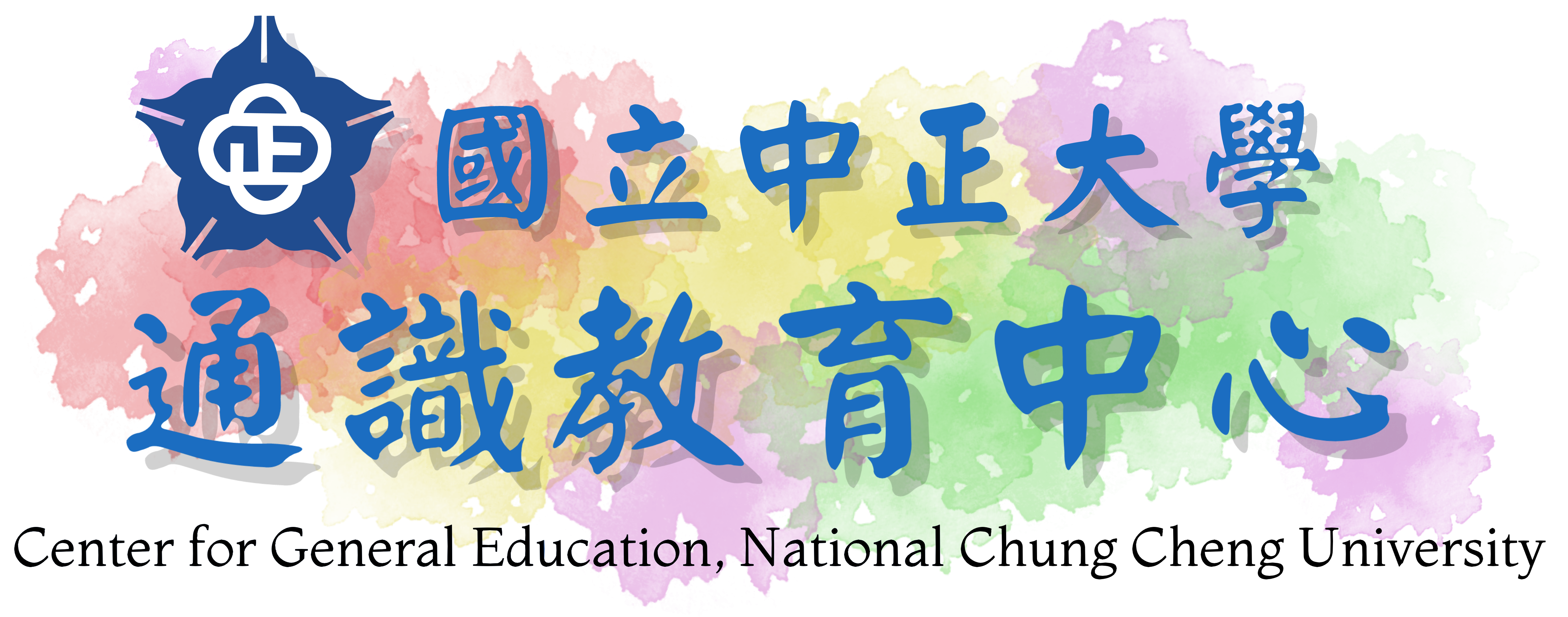 Center for General Education, National Chung Cheng University